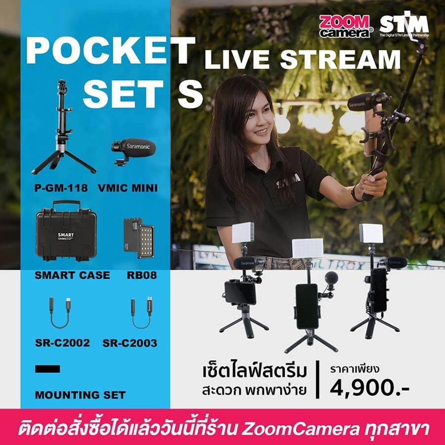 Pocket Live StreamTH