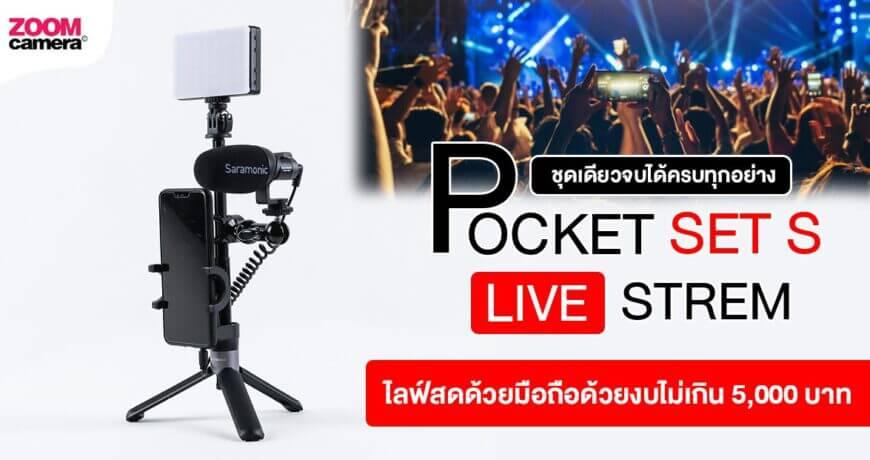 Pocket-Live-Stream_Thumbnail3