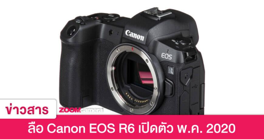 leak annouch canon eos r6 1