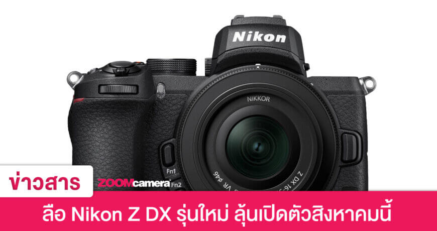 leak nikon dx z mount apsc
