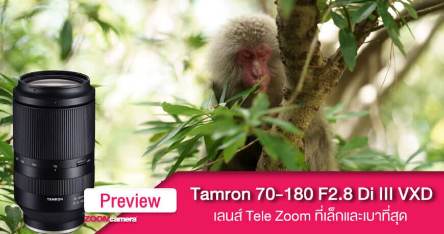 tamron_70-180