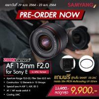 Samyang 12mm F2 for sony aps-c