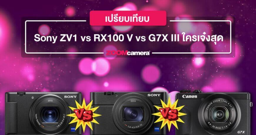 sony zv1 vs rx100 mk5 vs g7x mk3 cover