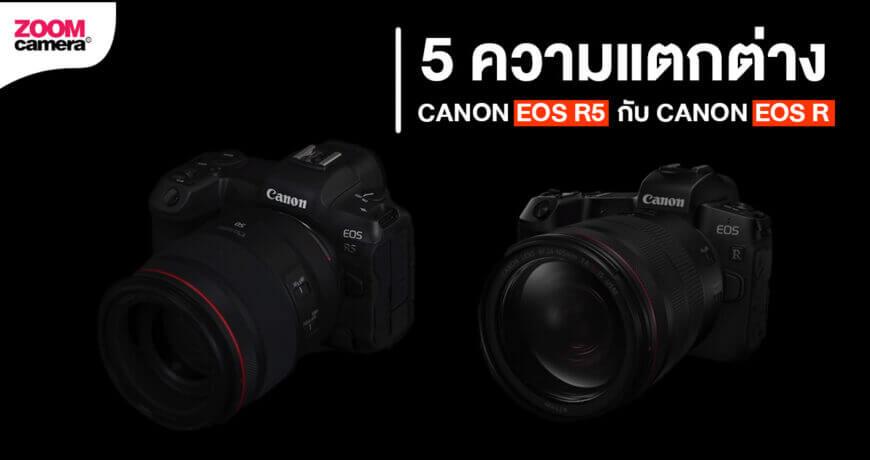 Canon-EOS-R5-vs-EOS-R_Web_Thumbnail