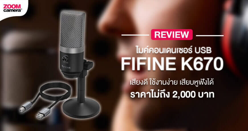 Fifine-K670_USB_condenser-microphone_web_Thumbnail_new