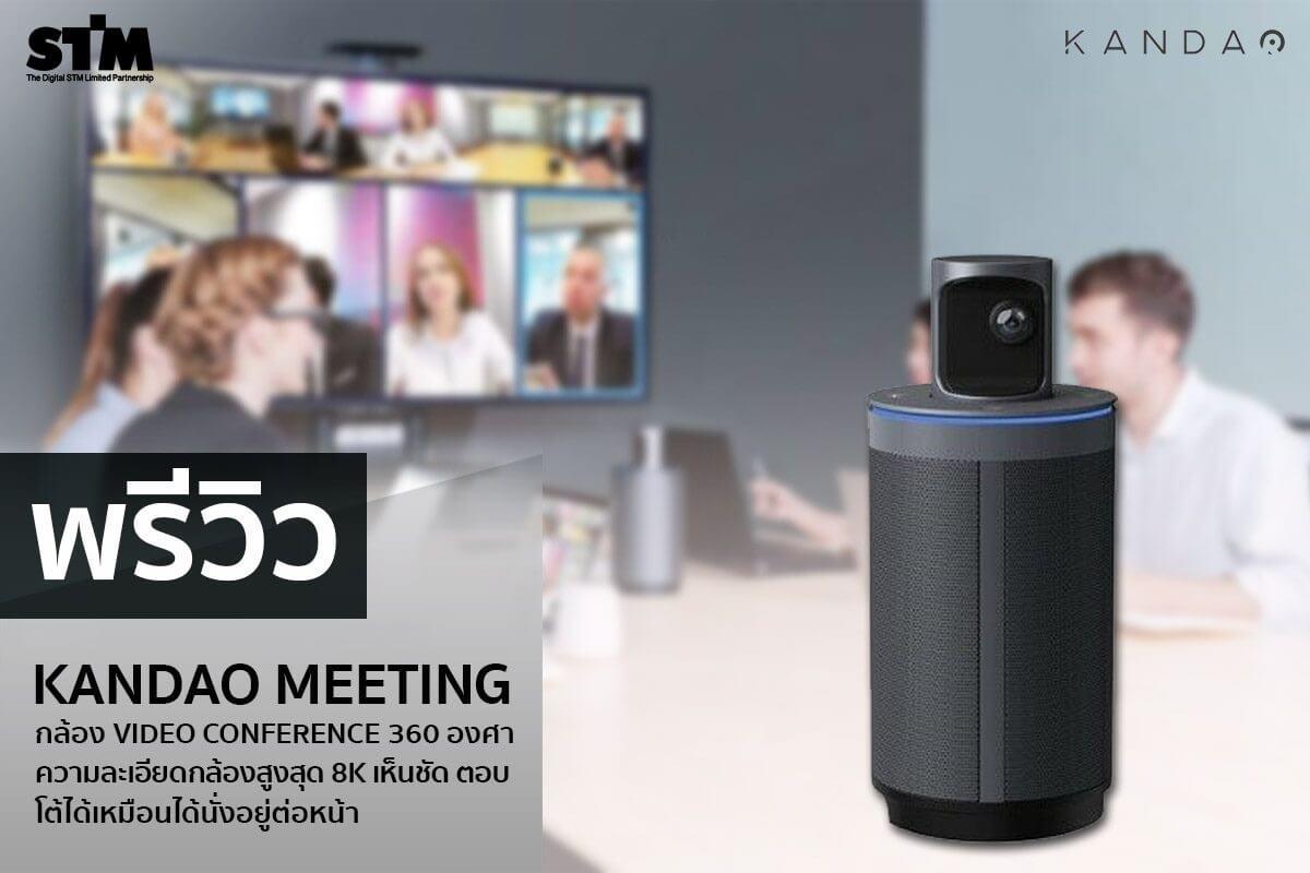 Kandao Meeting 1