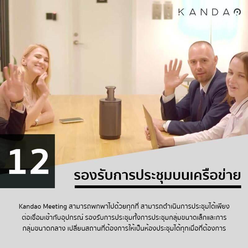 Kandao Meeting 13