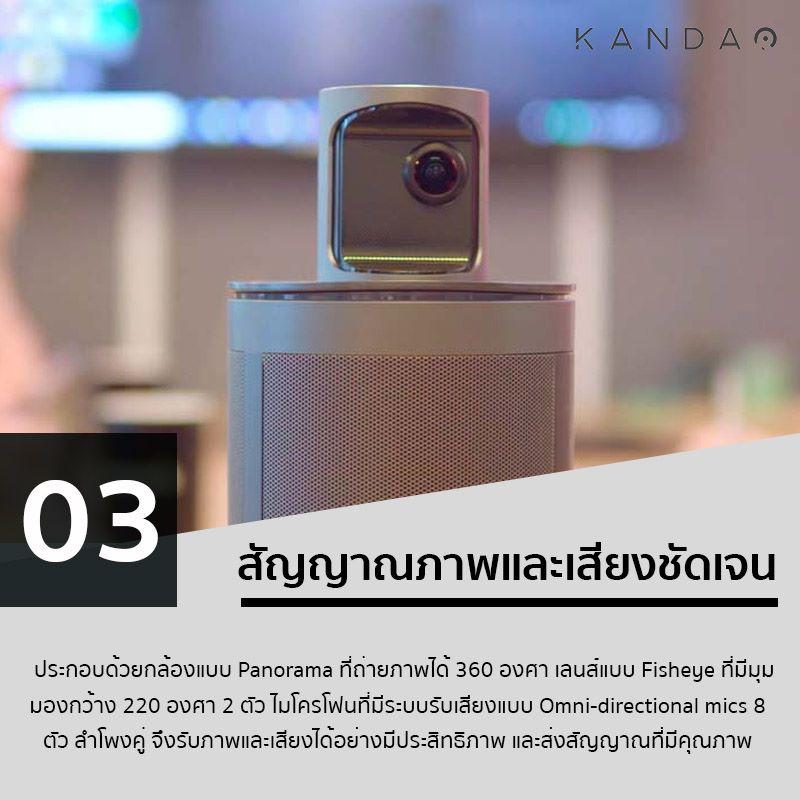 Kandao Meeting 4