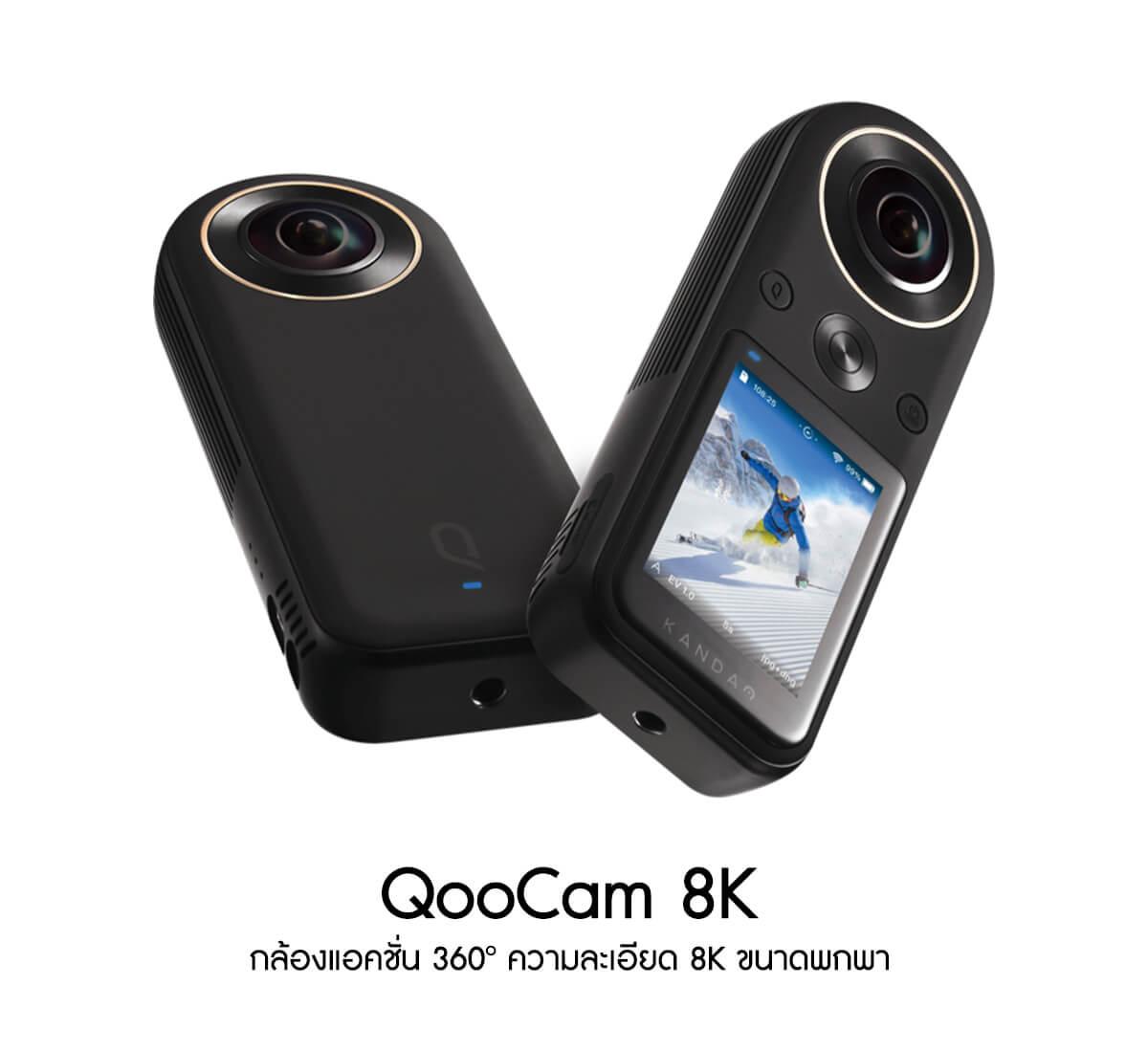 Kandao QooCam 8K 360 Camera 7