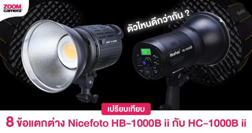 Nicefoto-HB-1000B-ii-Vs-Nicefoto-HC-1000B-ii_web_thumbnail-870x460_new