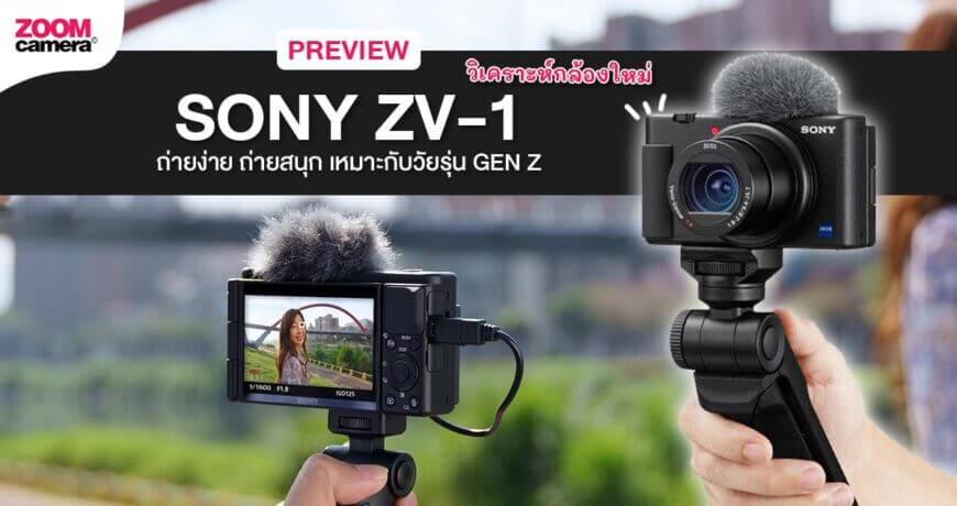 Sony-ZV1_Preview_final