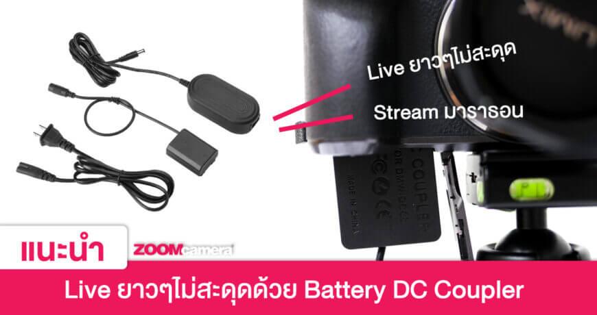 guide battery dc coupler