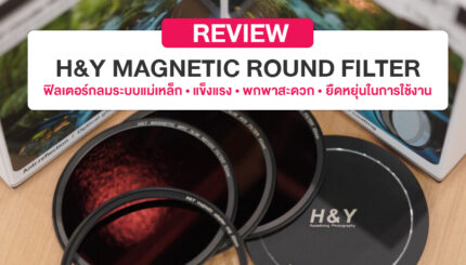 guide-hy-magnetic-round-filter-nd-cpl_cover-zoomcamera_870x460