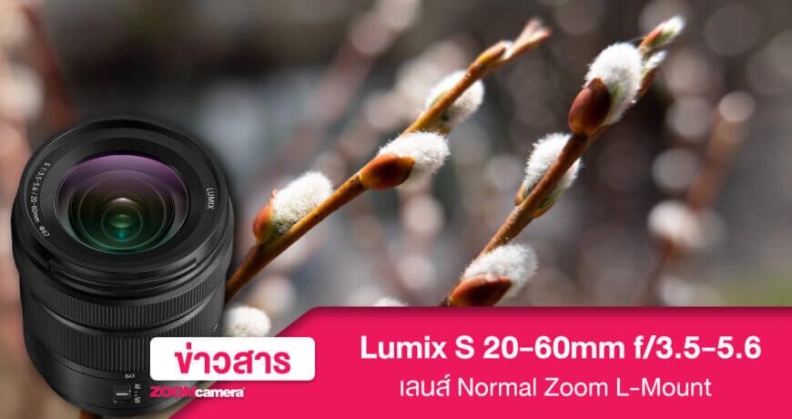 เปิดตัว Lumix S 20-60mm f/3.5-5.6