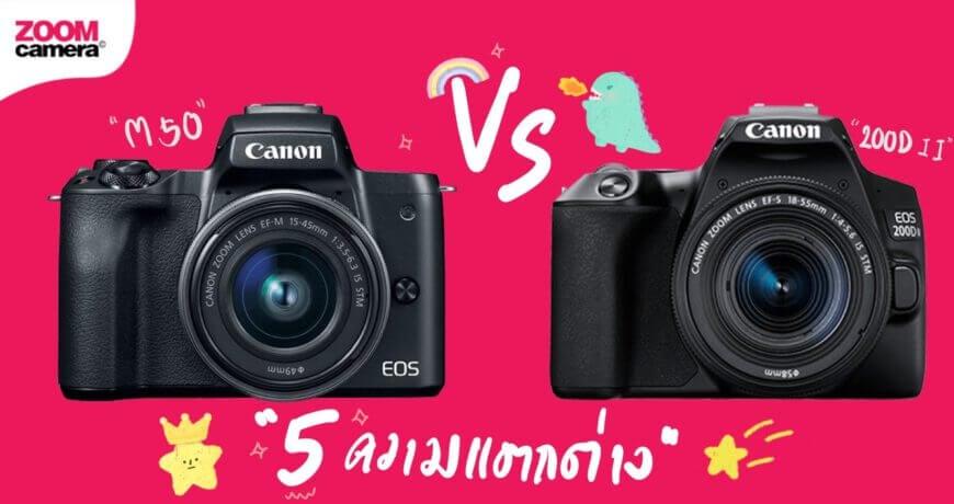 canon m50 vs canon 200d ii cover