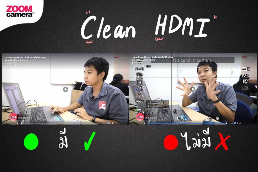 have clean hdmi vs don't have clean hdmi