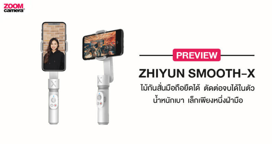 zhiyun-smooth-X-Web-Thumbnail