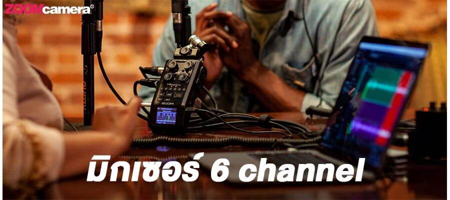 h6 channel