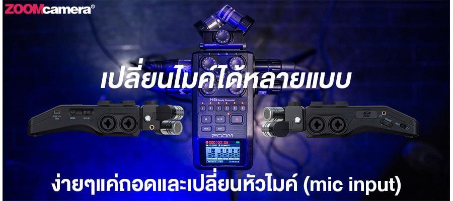 รีวิว zoom h6 mic