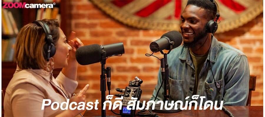 รีวิว zoom h6 podcast