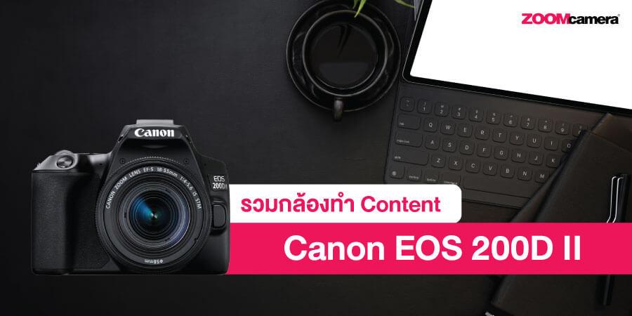 กล้อง VLOG สาย Content ตัวจบ Canon EOS 200D II