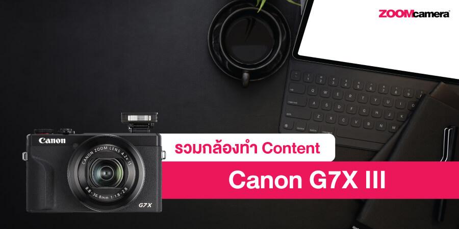 กล้อง VLOG สาย Content ตัวจบ Canon G7X III