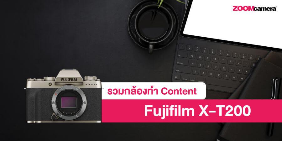 กล้อง VLOG สาย Content ตัวจบ Fujifilm X-T200