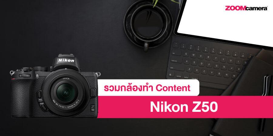 กล้อง VLOG สาย Content ตัวจบ Nikon Z50