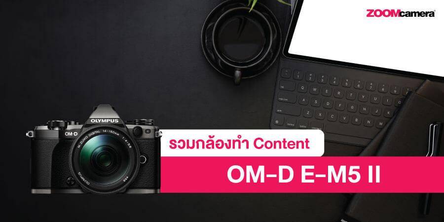 กล้อง VLOG  สาย Content ตัวจบ Olympus EM5 II