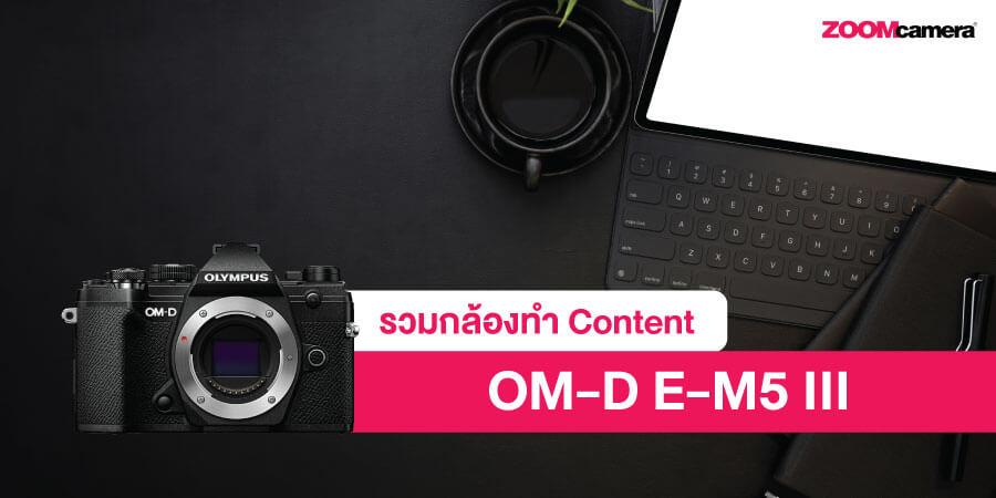 กล้อง VLOG สาย Content ตัวจบ Olympus EM5 III