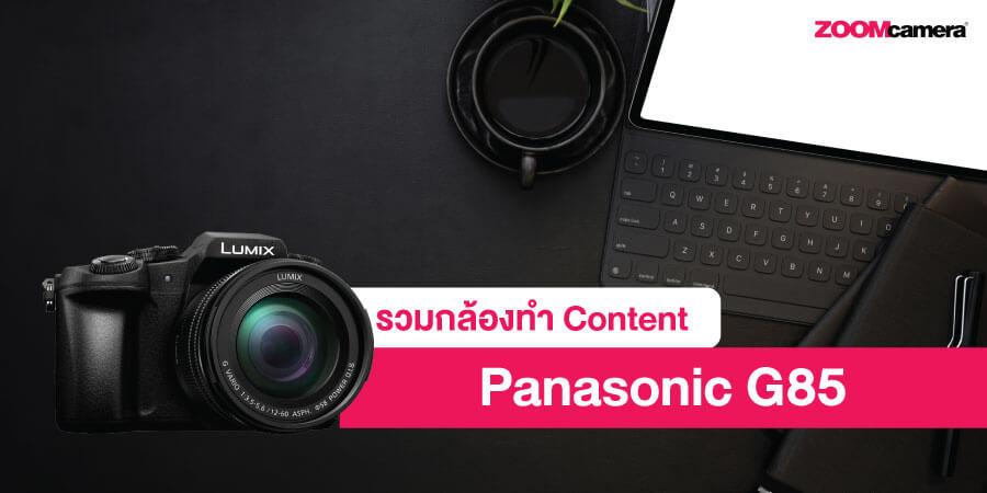 กล้อง VLOG สาย Content ตัวจบ Panasonic G85