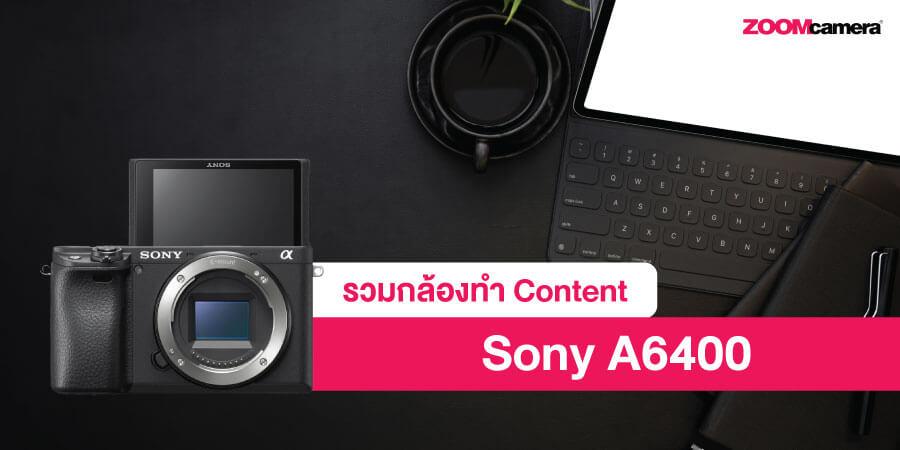 กล้อง VLOG สาย Content ตัวจบ Sony A6400