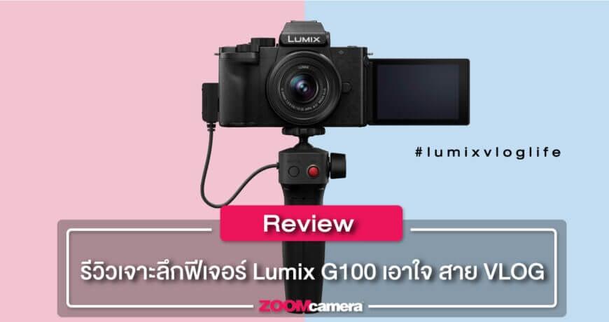 รีวิว-panasonic-lumix-g100-cover-zoomcamera