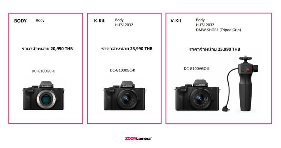 รีวิว Lumix G100 Price