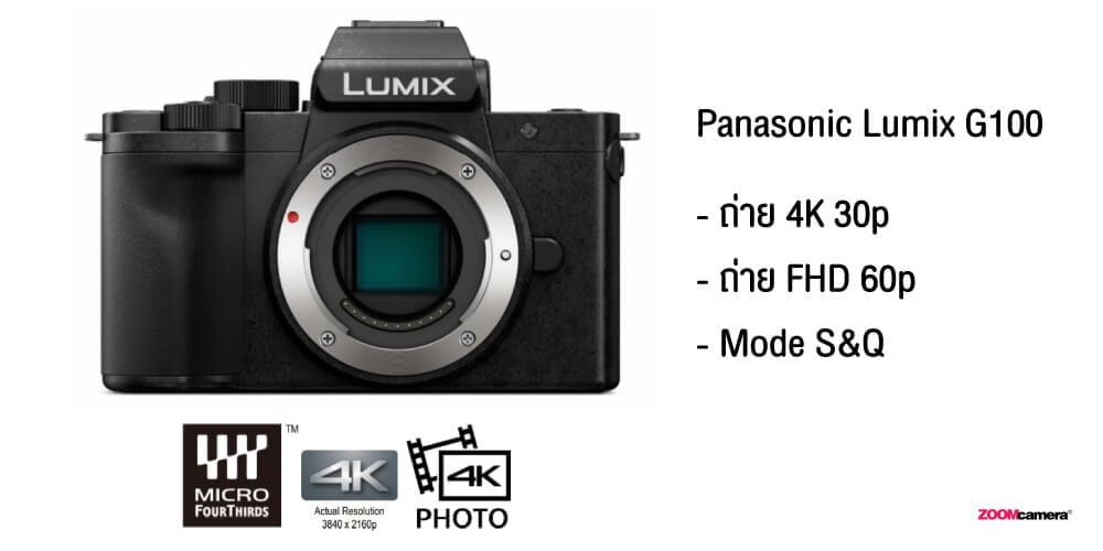 รีวิว Panasonic Lumix G100 ฟีเจอร์ Video