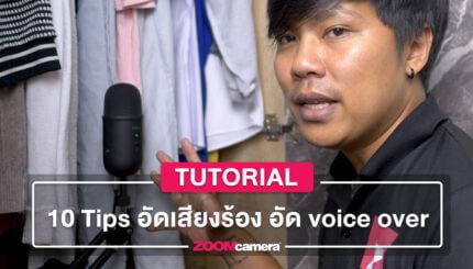10 Tips อัดเสียงร้อง อัด voice over เพิ่มคุณภาพเสียงให้กับไมค์ตัวเดิมของคุณ