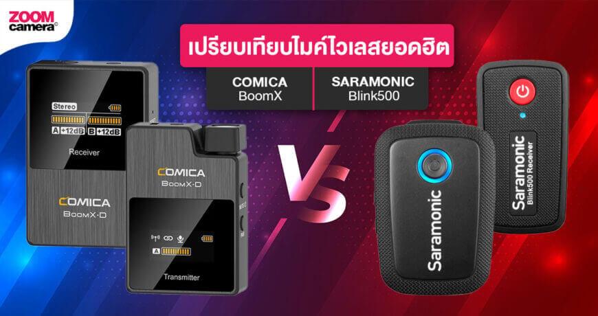Comica-boomX-vs-Saramonic-Blink-500_thumbnail_1200x630