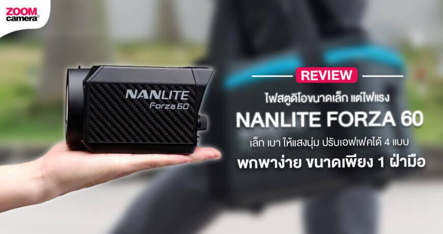 Nanlite-Forza-60-web-thumbnail