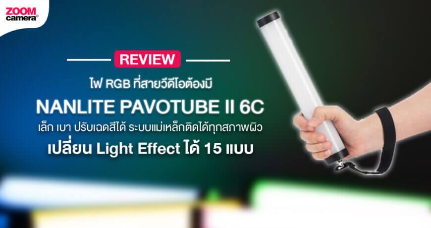 Nanlite-PavoTube-II-6C-web-thumbnail