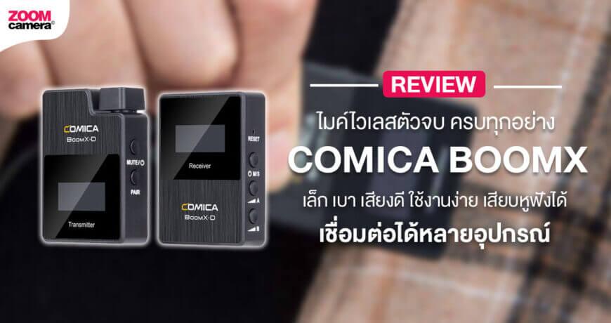 comica-boom-x-ไมค์ไวเลส_web_thumbnail