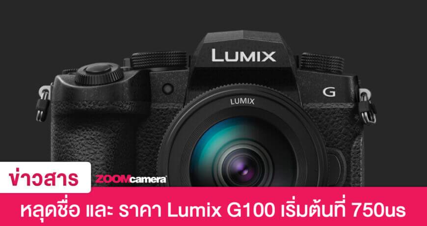 ราคา-lumix-g100