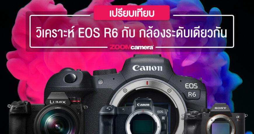 เปรียบเทียบ EOS R6
