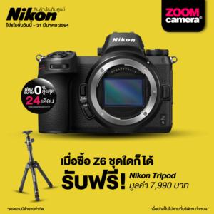 2021.01 Nikon Promotion V2 03 Z6