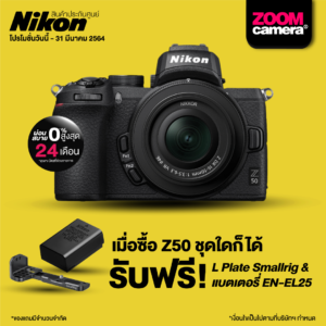 2021.01 Nikon Promotion V2 05 Z50