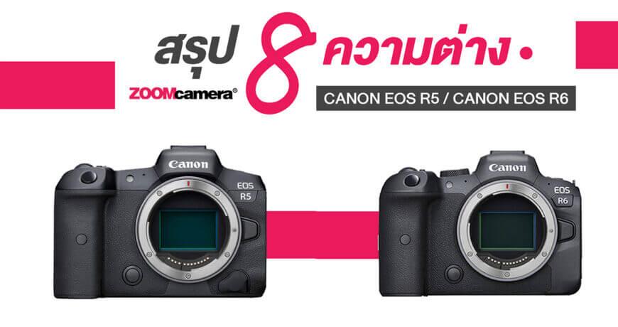 Canon EOS R5 vs Canon EOS R6_Web Thumbnail