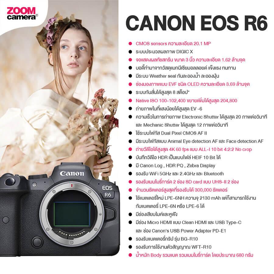 Canon-EOS-R6-compare