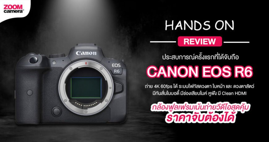 Canon-EOS-R6_website-Thumbnail-final