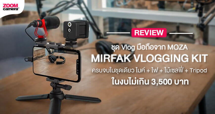 Moza-Mirfak-Vlogging-kit_YT-Thumbnail_final