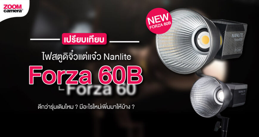 Nanlite-forza-60B_Web-Thumbnail