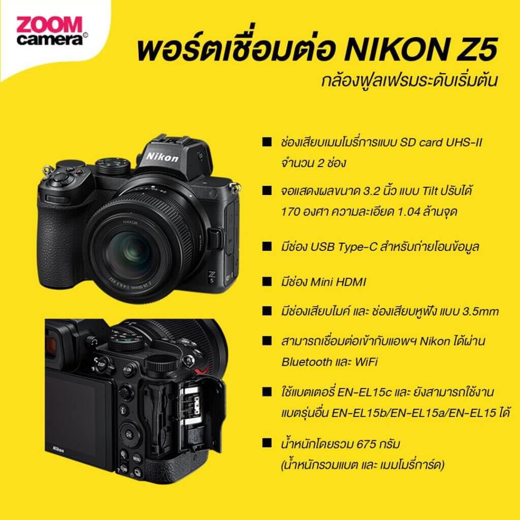Nikon Z5 พอร์ตเชื่อมต่อ